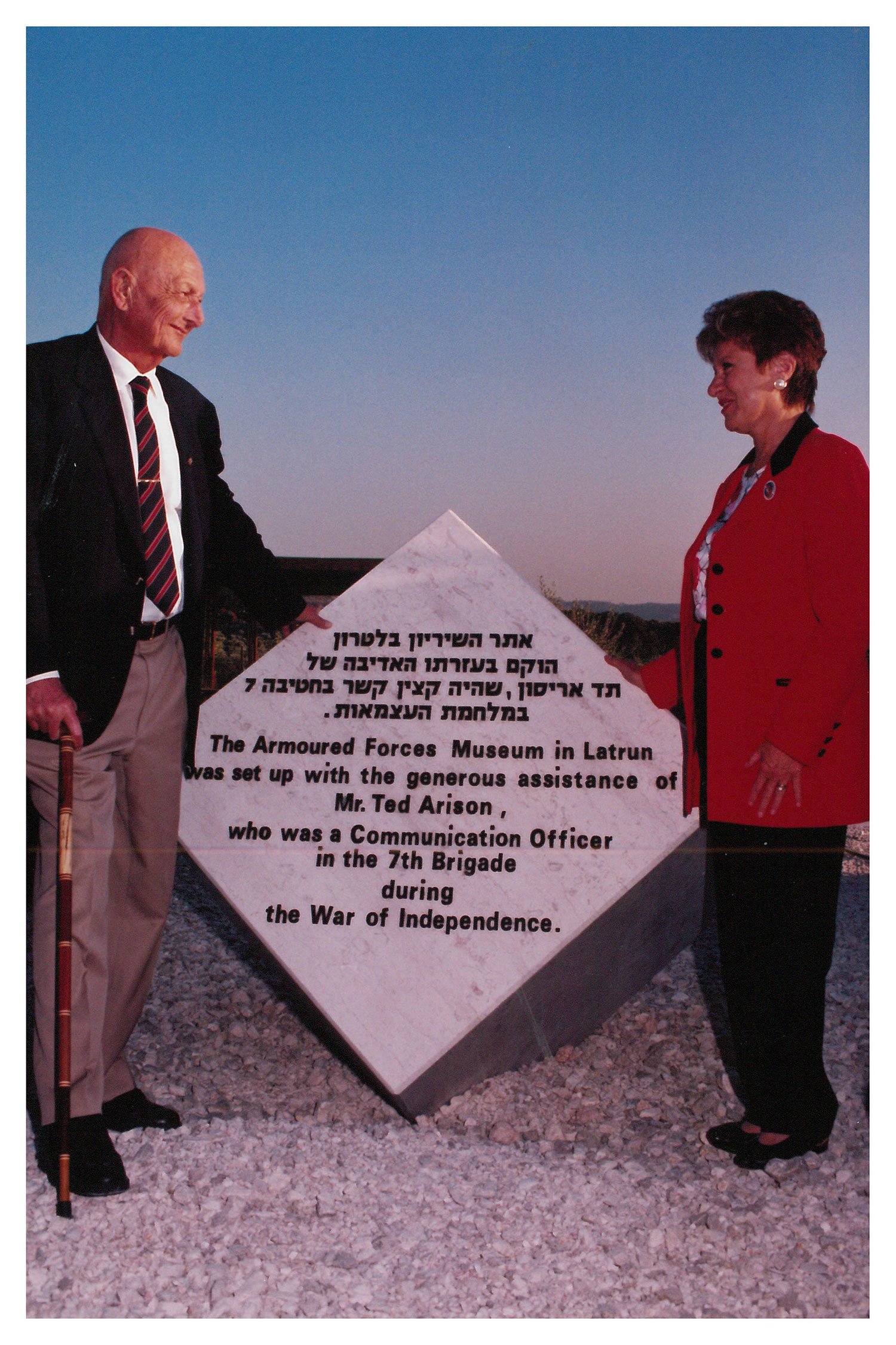 Ted and Lin Arison at Latrun Memorial